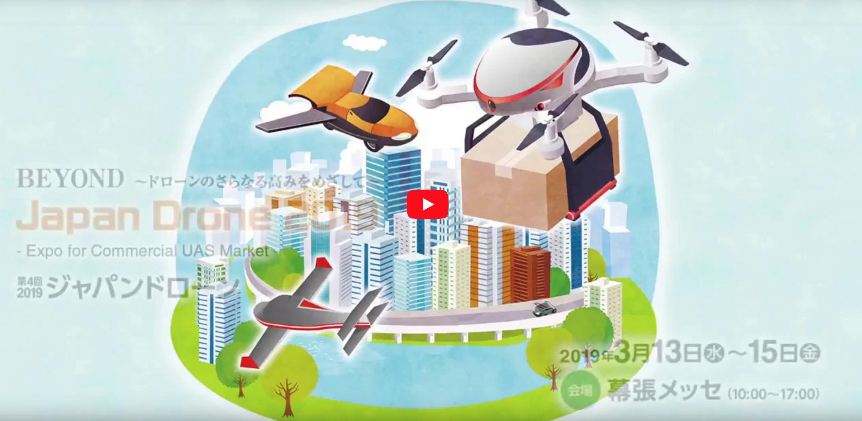 JAPAN DRONE 2019へ出展!